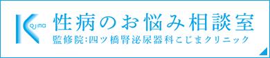 性病のお悩み相談室 監修:四ツ橋 腎泌尿器科こじまクリニック