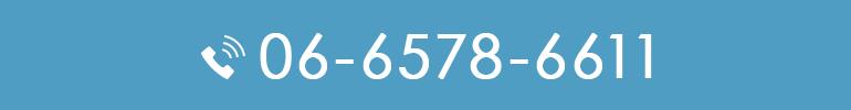 Tel.06-6578-6611